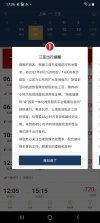 Screenshot_20210809-173613_China Eastern Airlines (CEA).jpg