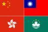 China_and_Taiwan_Flags.png
