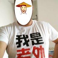 woshilaowai